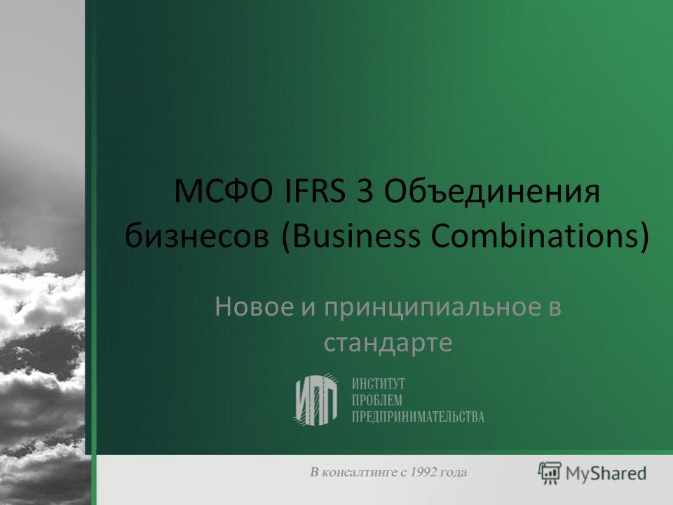 МСФО IFRS 3 Объединения бизнесов (Business Combinations) Новое и принципиальное в стандарте