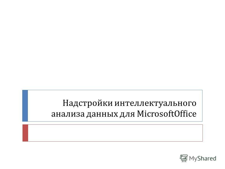 Надстройки интеллектуального анализа данных для MicrosoftOffice