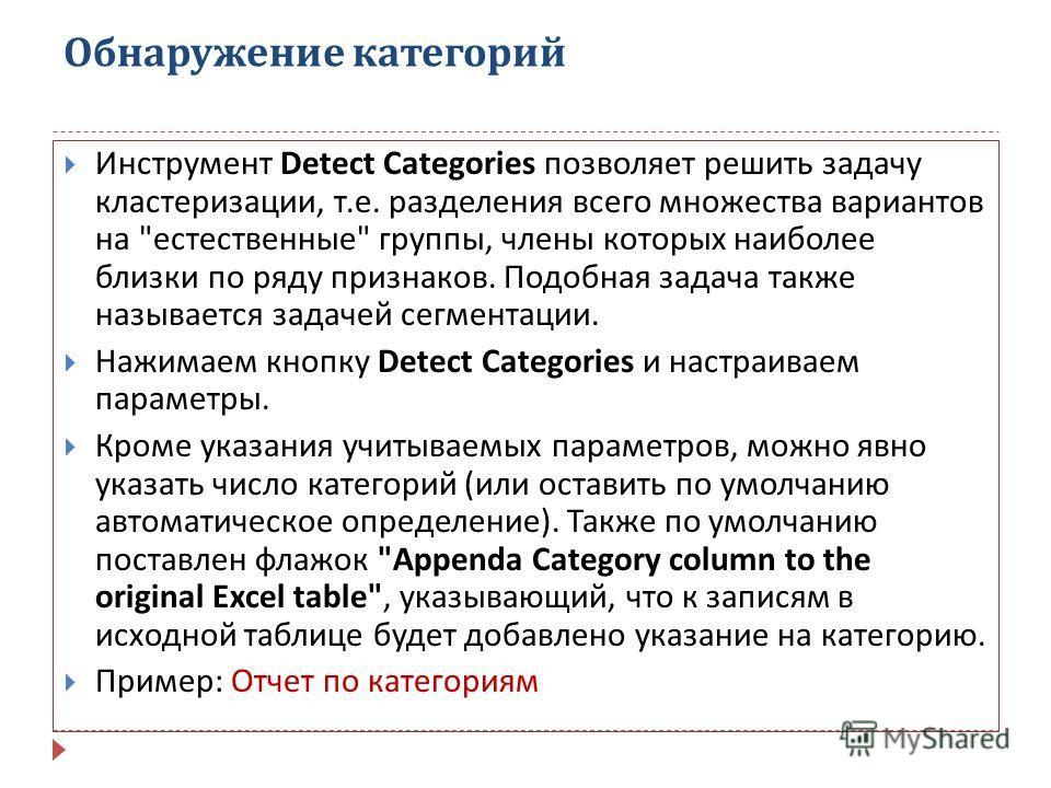 Обнаружение категорий Инструмент Detect Categories позволяет решить задачу кластеризации, т. е. разделения всего множества вариантов на
