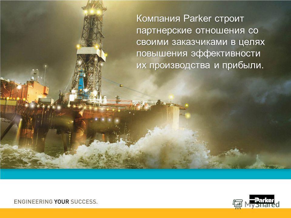 Компания Parker строит партнерские отношения со своими заказчиками в целях повышения эффективности их производства и прибыли.