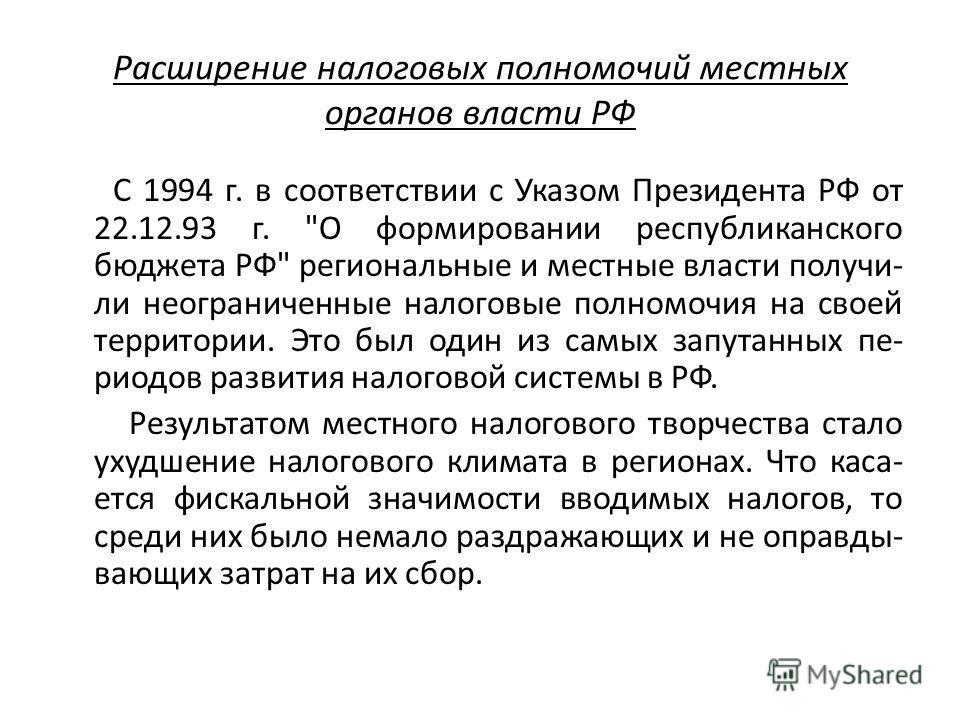 Расширение налоговых полномочий местных органов власти РФ С 1994 г. в соответствии с Указом Президента РФ от 22.12.93 г.