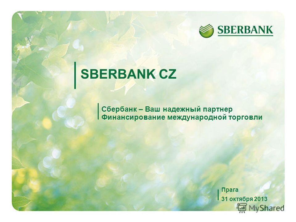 1 SBERBANK CZ Прага 31 октября 2013 Сбербанк – Ваш надежный партнер Финансирование международной торговли