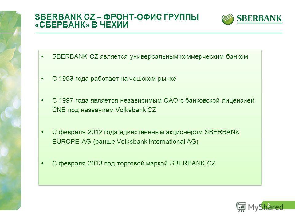 2 SBERBANK CZ – ФРОНТ-ОФИС ГРУППЫ «СБЕРБАНК» В ЧЕХИИ SBERBANK CZ является универсальным коммерческим банком С 1993 года работает на чешском рынке С 1997 года является независимым OAO с банковской лицензией ČNB под названием Volksbank CZ С февраля 201