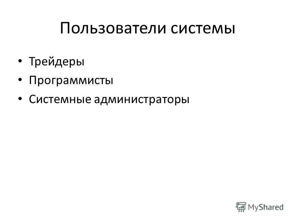 Пользователи системы Трейдеры Программисты Системные администраторы