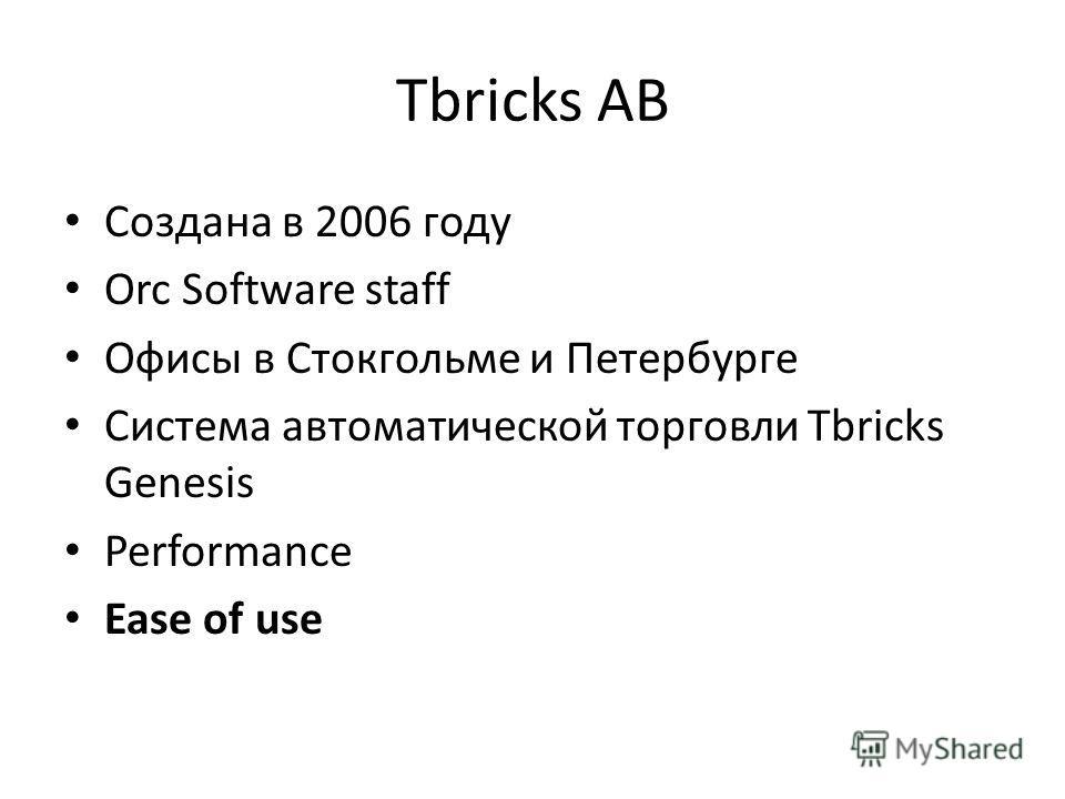 Tbricks AB Создана в 2006 году Orc Software staff Офисы в Стокгольме и Петербурге Система автоматической торговли Tbricks Genesis Performance Ease of use