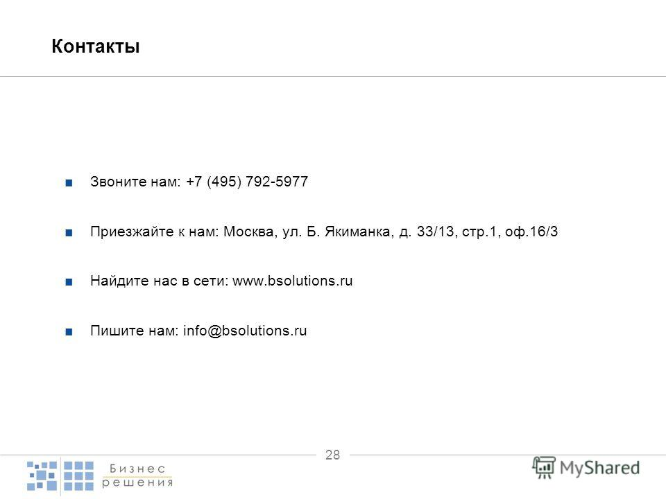 28 Контакты Звоните нам: +7 (495) 792-5977 Приезжайте к нам: Москва, ул. Б. Якиманка, д. 33/13, стр.1, оф.16/3 Найдите нас в сети: www.bsolutions.ru Пишите нам: info@bsolutions.ru