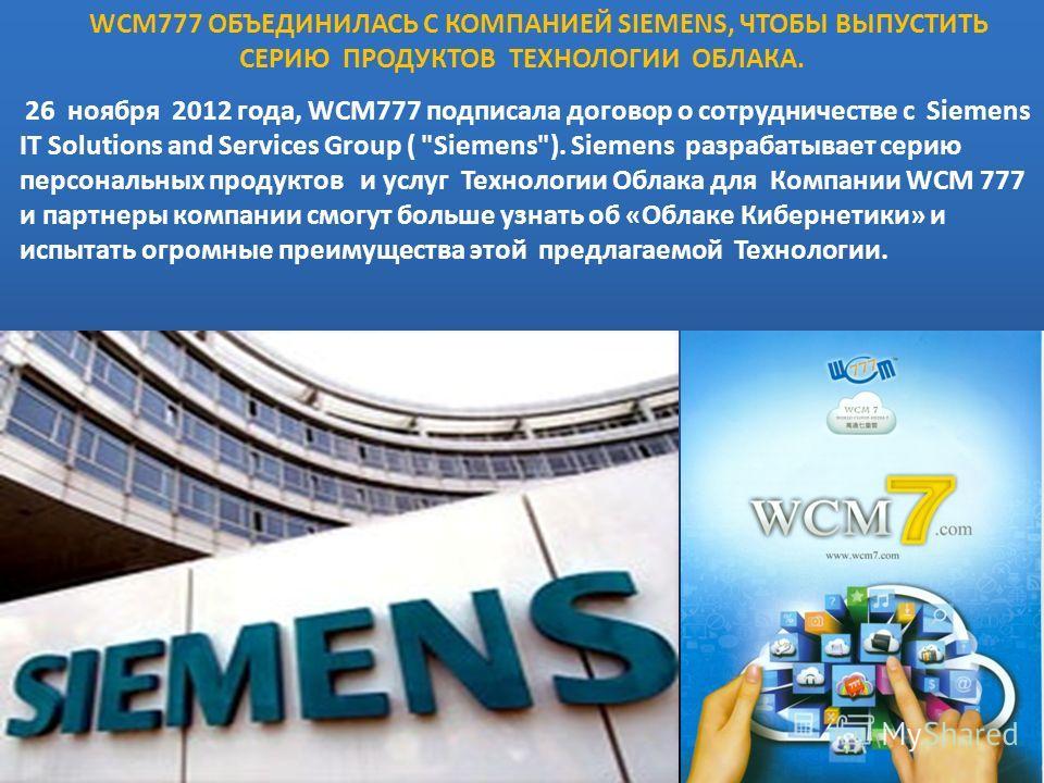 Компания насчитывает 370,000 служащих в 90 странах мира. Siemens сообщила о притоке иностранной валюты на мировом уровне в 102 миллиардов долларов в 2012 финансовом году. В США Siemens сообщила о валютных поступлениях в 22 миллиарда долларов и насчит