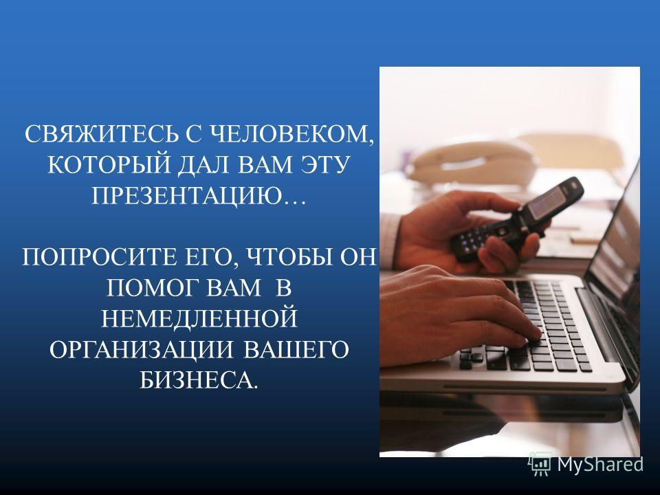 34 Как использовать пункты дохода Вы можете получить подарочный купон, и купоны могут быть использованы, чтобы оплатить веб-сайт E-BUSINESS Компании или веб-сайты других совместных сторон. Пункты дохода могут быт проданы на внутренней торговой платфо