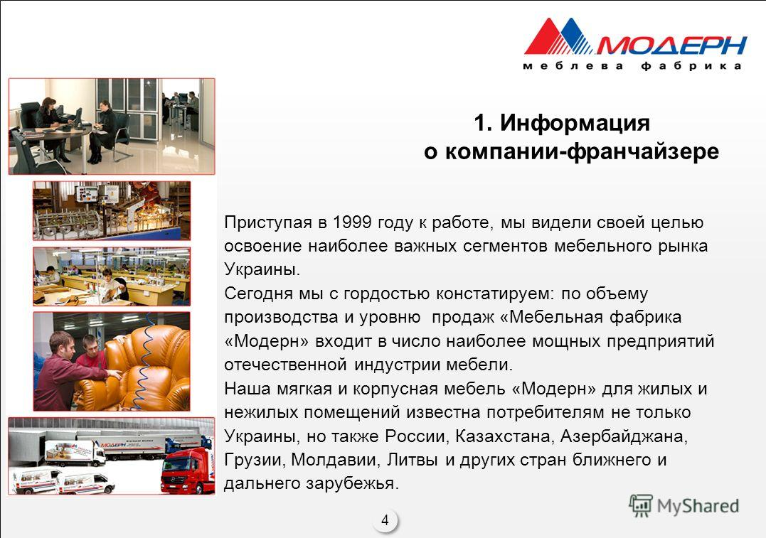 Приступая в 1999 году к работе, мы видели своей целью освоение наиболее важных сегментов мебельного рынка Украины. Сегодня мы с гордостью констатируем: по объему производства и уровню продаж «Мебельная фабрика «Модерн» входит в число наиболее мощных