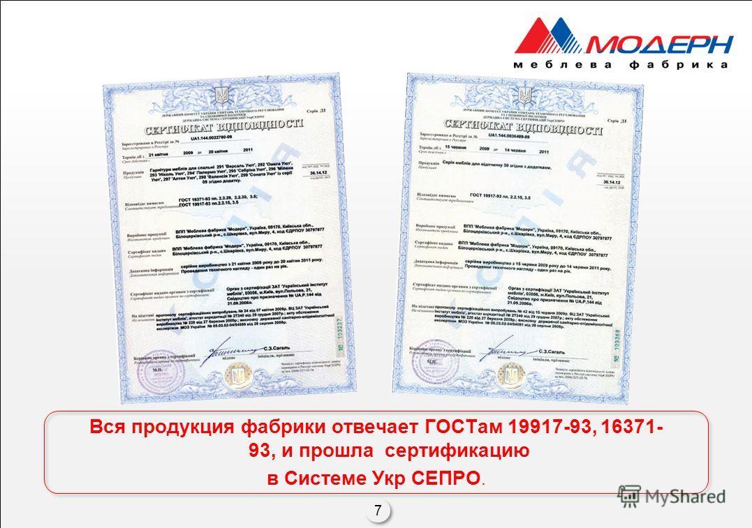 Вся продукция фабрики отвечает ГОСТам 19917-93, 16371- 93, и прошла сертификацию в Системе Укр СЕПРО. 7 7