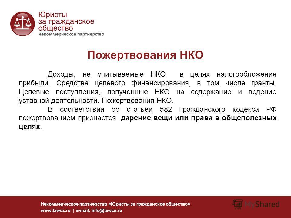 Пожертвования НКО Некоммерческое партнерство «Юристы за гражданское общество» www.lawcs.ru | e-mail: info@lawcs.ru Доходы, не учитываемые НКО в целях налогообложения прибыли. Средства целевого финансирования, в том числе гранты. Целевые поступления,