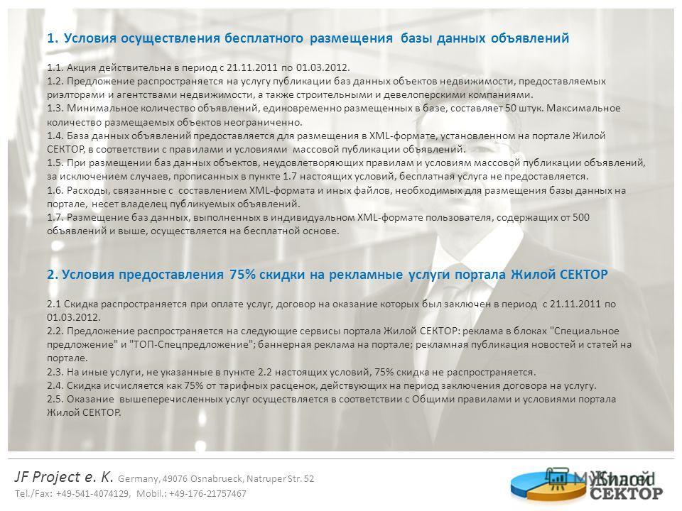 JF Project e. K. Germany, 49076 Osnabrueck, Natruper Str. 52 Tel./Fax: +49-541-4074129, Mobil.: +49-176-21757467 1.Условия осуществления бесплатного размещения базы данных объявлений 1.1. Акция действительна в период с 21.11.2011 по 01.03.2012. 1.2.