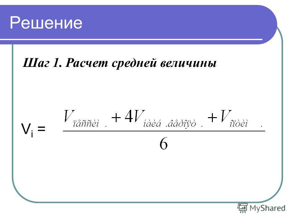 Решение V i = Шаг 1. Расчет средней величины