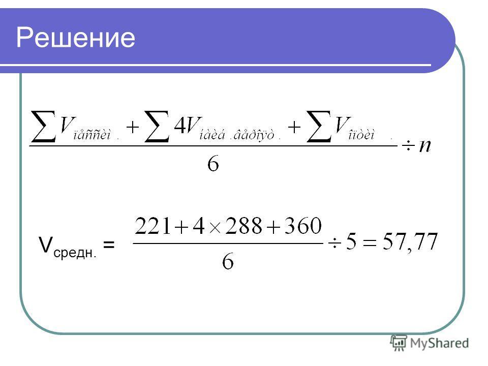 Решение V средн. =