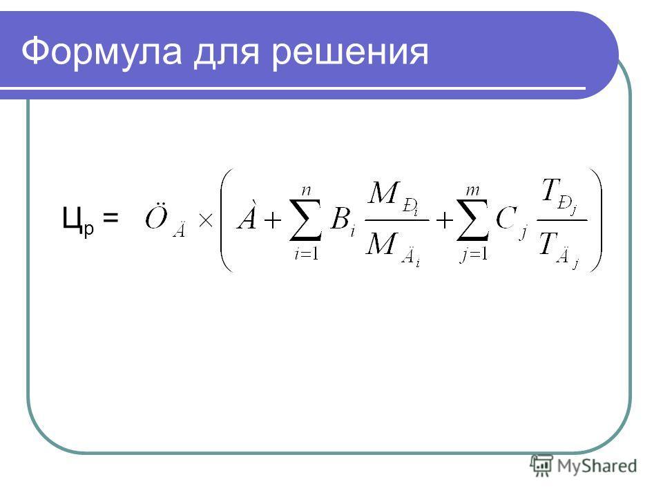 Формула для решения Ц р =