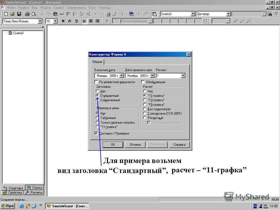 Конструктор Формы 4 _Стандартный заголовок, 11- графка Для примера возьмем расчет – 11-графка вид заголовка Стандартный,