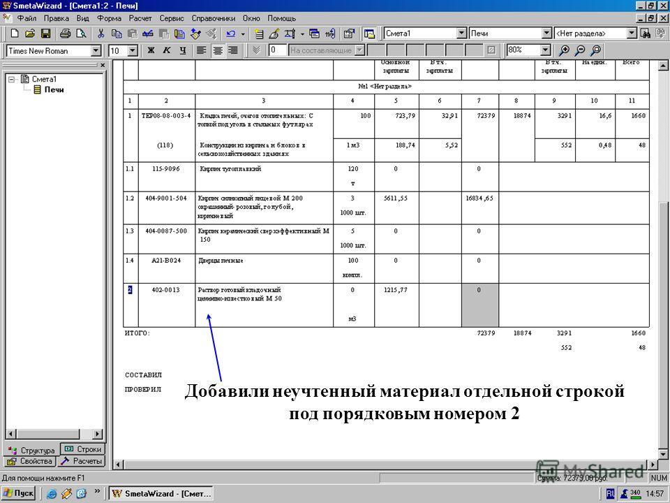 Добавили материал Добавили неучтенный материал отдельной строкой под порядковым номером 2