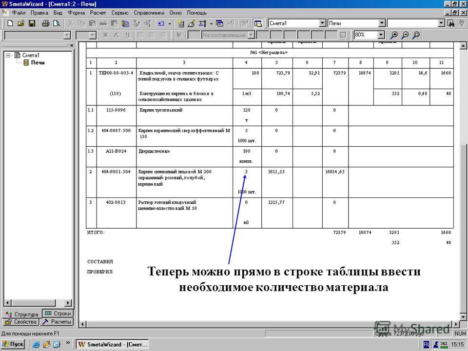 Можно ввести кол-во в строке Теперь можно прямо в строке таблицы ввести необходимое количество материала