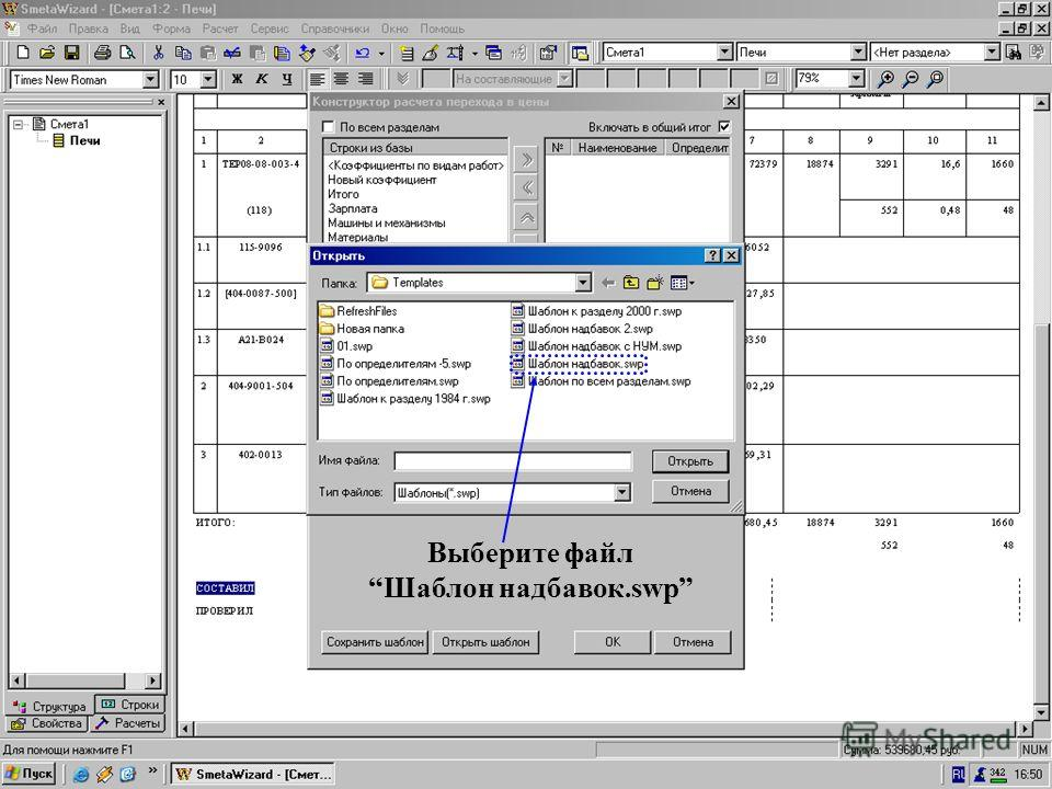 Окно «Открыть» шаблон Выберите файл Шаблон надбавок.swp