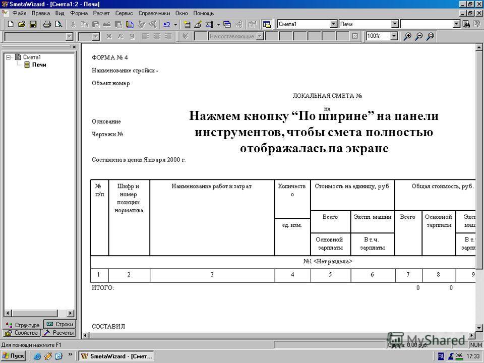 Окно ЛС - изменить масштаб Нажмем кнопку По ширине на панели инструментов, чтобы смета полностью отображалась на экране
