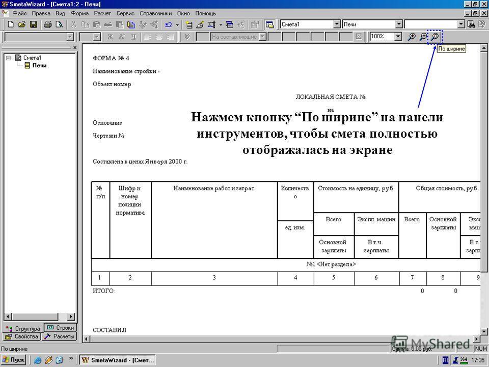 Окно ЛС - изменить масштаб –По ширине Нажмем кнопку По ширине на панели инструментов, чтобы смета полностью отображалась на экране