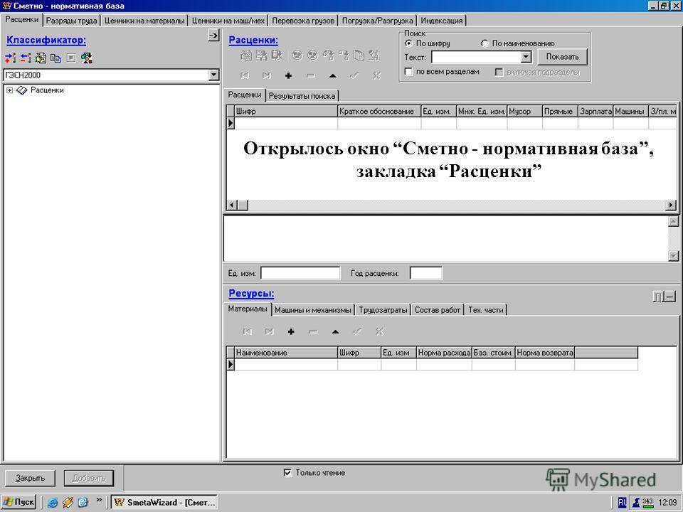База Расценки Открылось окно Сметно - нормативная база, закладка Расценки