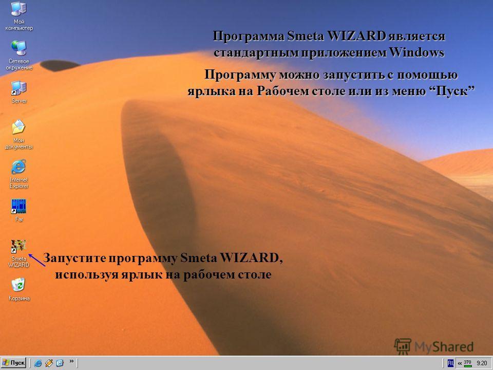 Меню Пуск. Запустите программу Smeta WIZARD, используя ярлык на рабочем столе Программу можно запустить с помощью ярлыка на Рабочем столе или из меню Пуск Программа Smeta WIZARD является стандартным приложением Windows