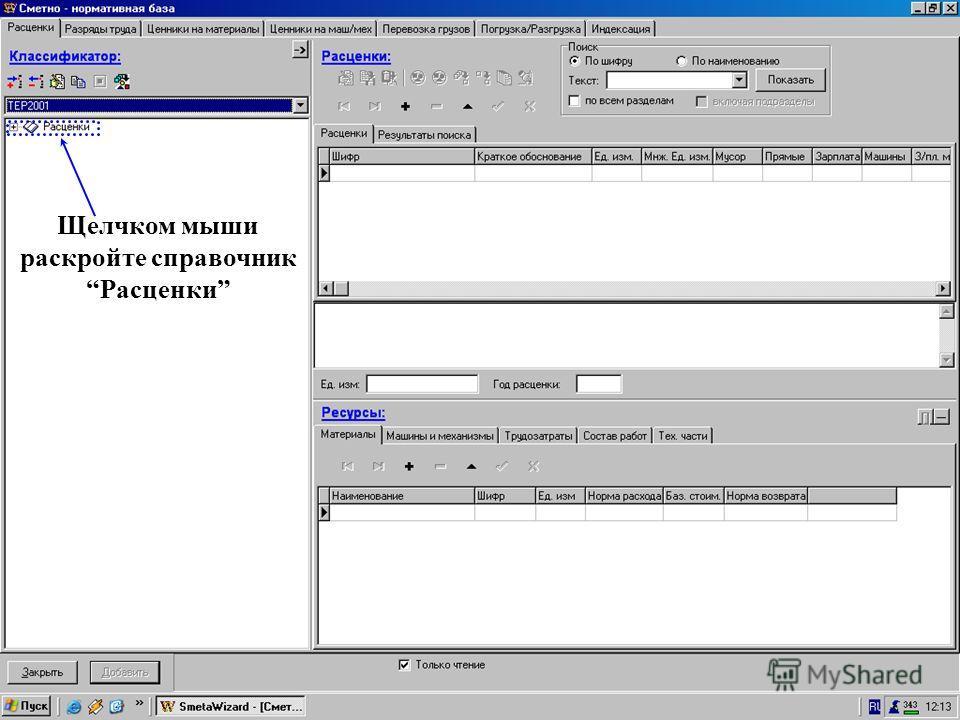 База ТЕР2001. Щелчком мыши раскройте справочник Расценки