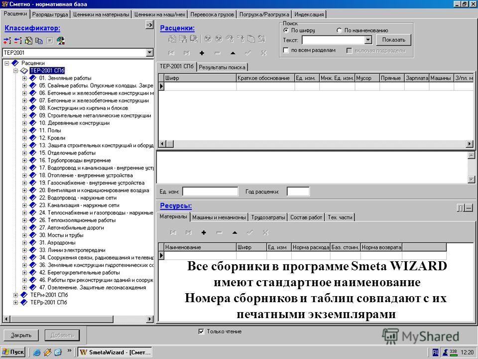 ТЕРстроит->… Все сборники в программе Smeta WIZARD имеют стандартное наименование Номера сборников и таблиц совпадают с их печатными экземплярами