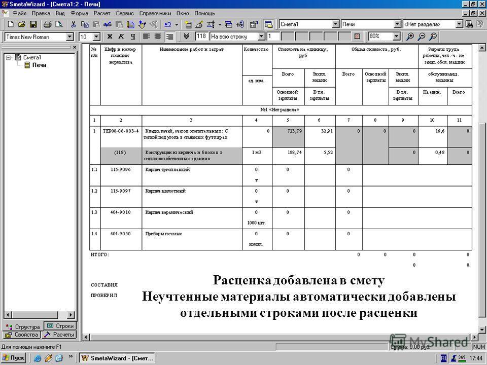 Добавили расценку Расценка добавлена в смету Неучтенные материалы автоматически добавлены отдельными строками после расценки