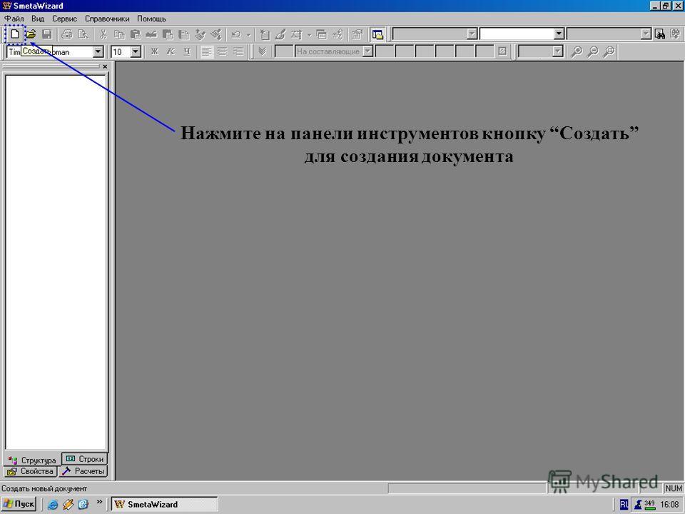 Кнопка Создать док-т = синий Нажмите на панели инструментов кнопку Создать для создания документа