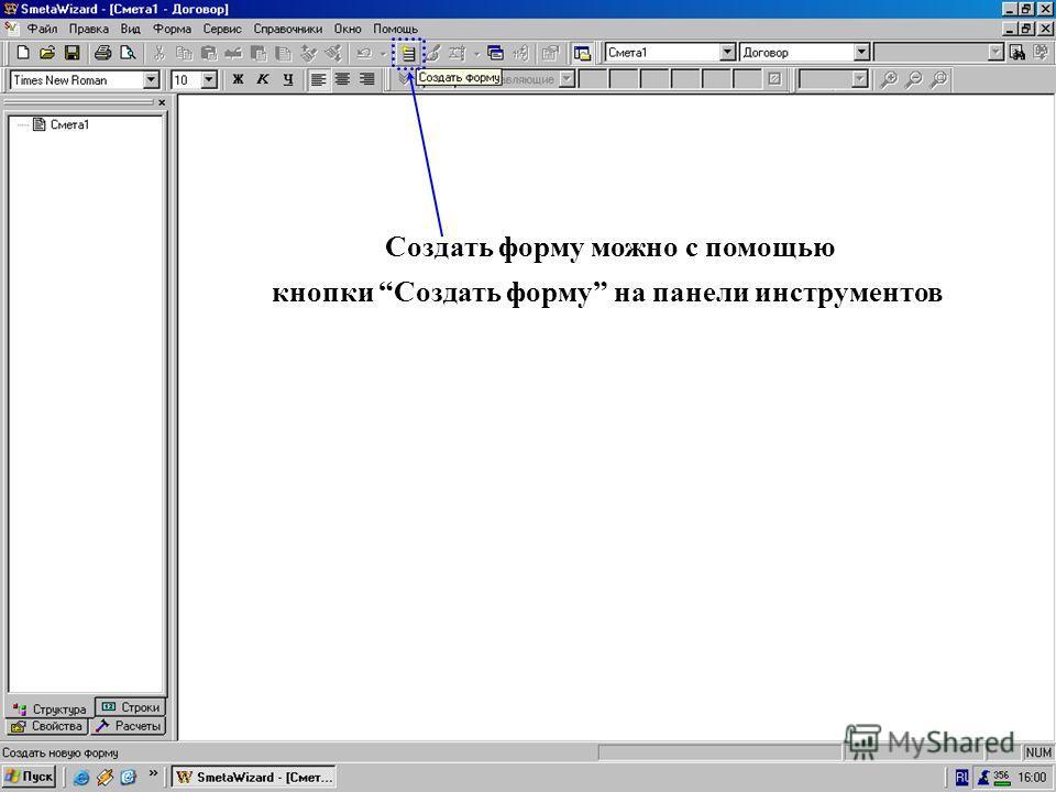 Создать форму с панели инструментов Создать форму можно с помощью кнопки Создать форму на панели инструментов