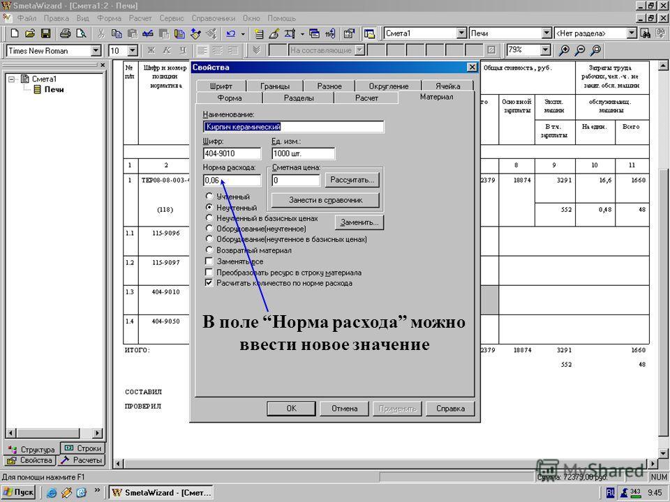 Окно Св-ва -> закладка Материал В поле Норма расхода можно ввести новое значение