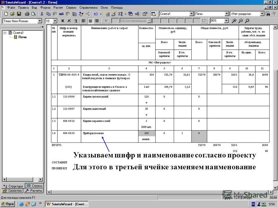 Заменим НУМ 1.4 Указываем шифр и наименование согласно проекту Для этого в третьей ячейке заменяем наименование