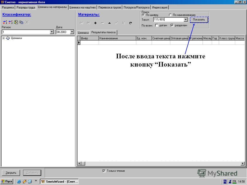 Нажмите Показать (по шифру) После ввода текста нажмите кнопку Показать