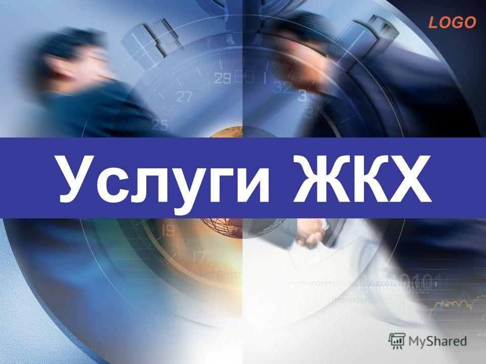 LOGO Услуги ЖКХ