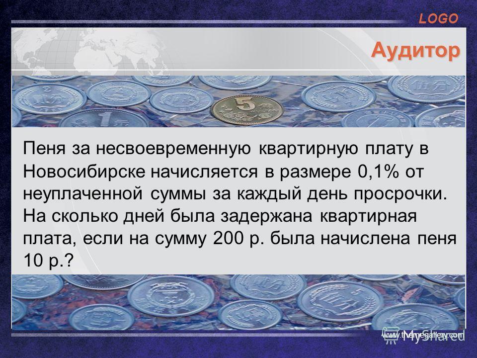 LOGO www.themegallery.com Аудитор Пеня за несвоевременную квартирную плату в Новосибирске начисляется в размере 0,1% от неуплаченной суммы за каждый день просрочки. На сколько дней была задержана квартирная плата, если на сумму 200 р. была начислена