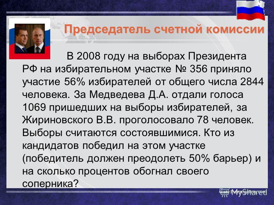 LOGO www.themegallery.com Председатель счетной комиссии В 2008 году на выборах Президента РФ на избирательном участке 356 приняло участие 56% избирателей от общего числа 2844 человека. За Медведева Д.А. отдали голоса 1069 пришедших на выборы избирате