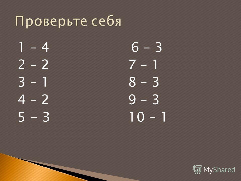 1 – 4 2 – 2 3 – 1 4 – 2 5 - 3 6 – 3 7 – 1 8 – 3 9 – 3 10 – 1
