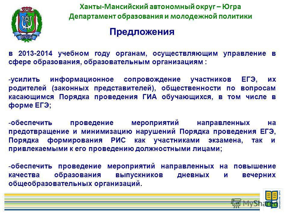 22 Предложения в 2013-2014 учебном году органам, осуществляющим управление в сфере образования, образовательным организациям : -усилить информационное сопровождение участников ЕГЭ, их родителей (законных представителей), общественности по вопросам ка