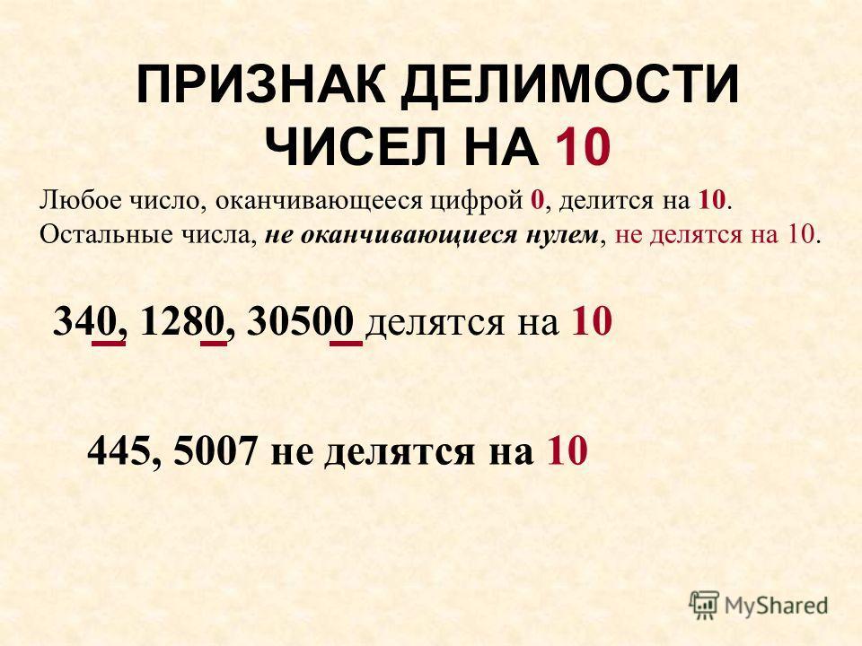 ПРИЗНАК ДЕЛИМОСТИ ЧИСЕЛ НА 10 Любое число, оканчивающееся цифрой 0, делится на 10. Остальные числа, не оканчивающиеся нулем, не делятся на 10. 340, 1280, 30500 делятся на 10 445, 5007 не делятся на 10