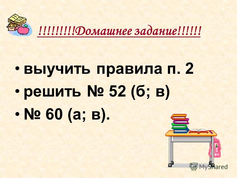 !!!!!!!!!Домашнее задание!!!!!! выучить правила п. 2 решить 52 (б; в) 60 (а; в).