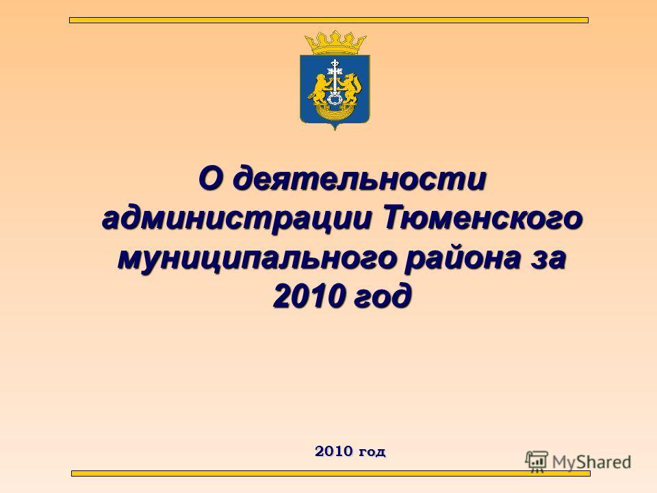 2010 год О деятельности администрации Тюменского муниципального района за 2010 год