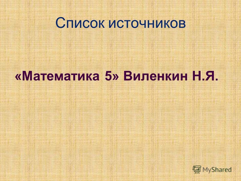 Список источников «Математика 5» Виленкин Н.Я.