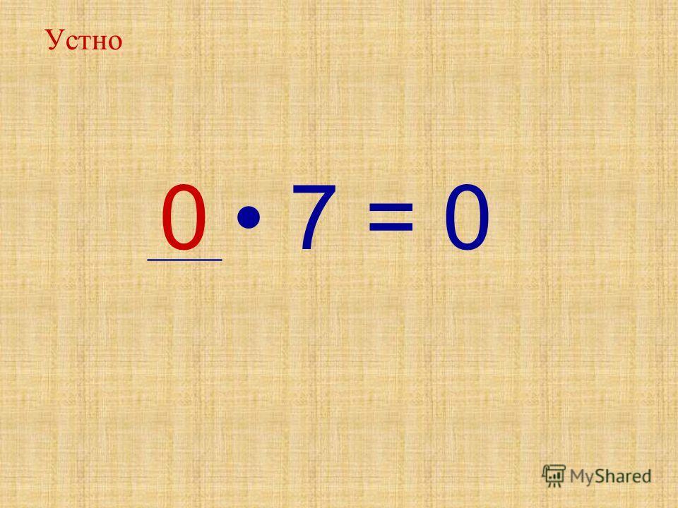 7 = 0 Устно 0