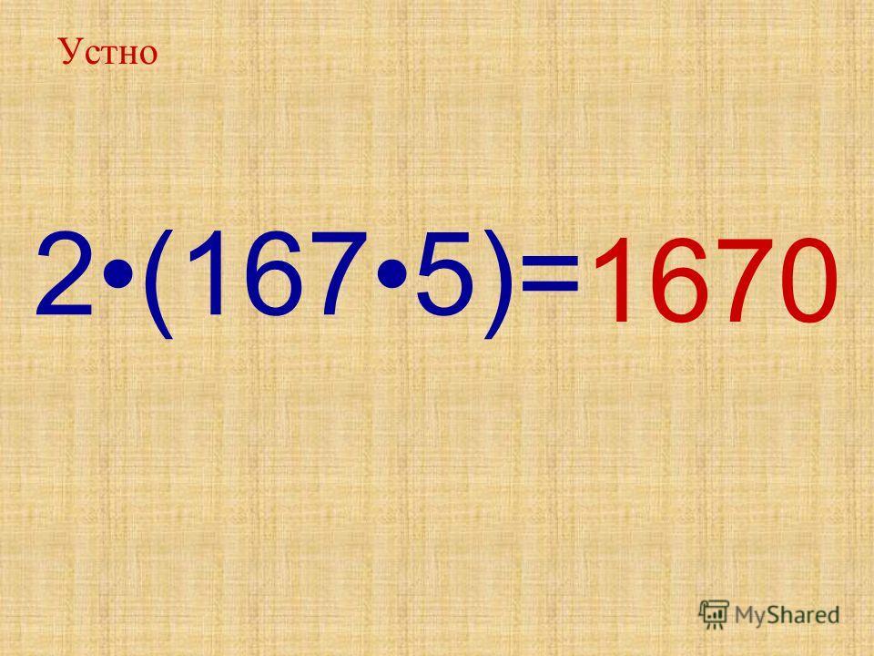 2(1675)= Устно 1670