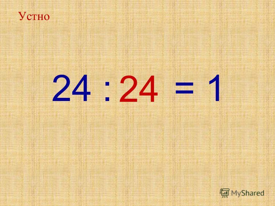 24 ׃ = 1 Устно 24