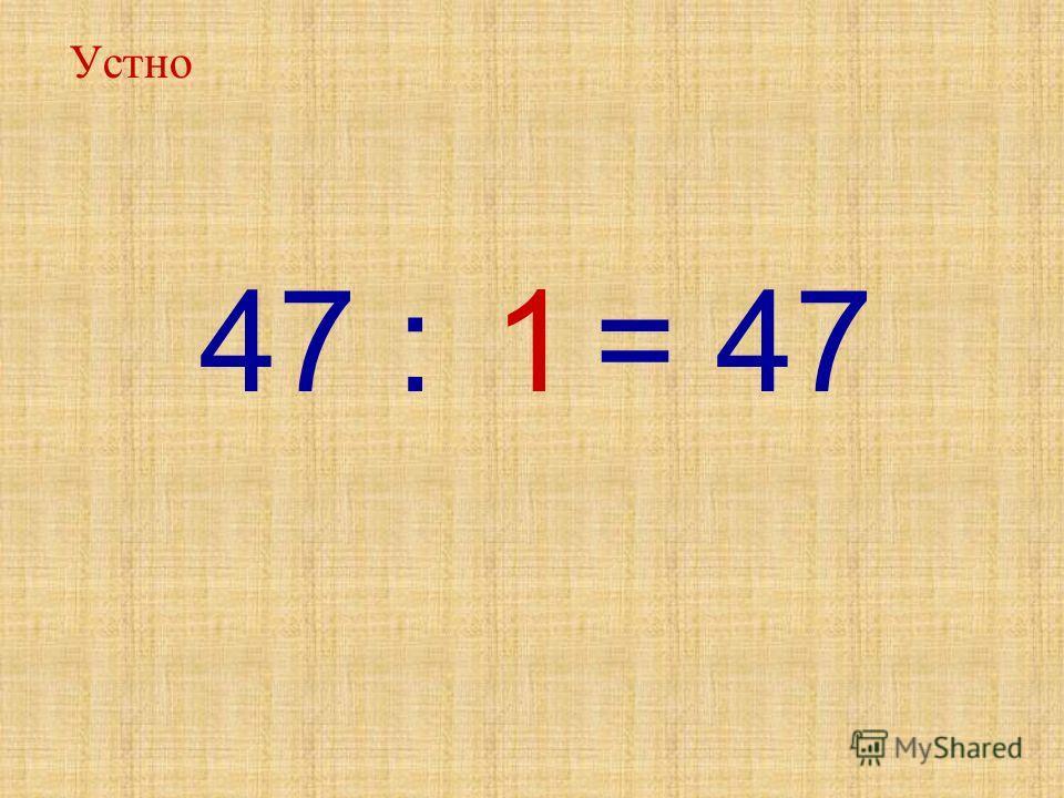 47 ׃ = 47 Устно 1