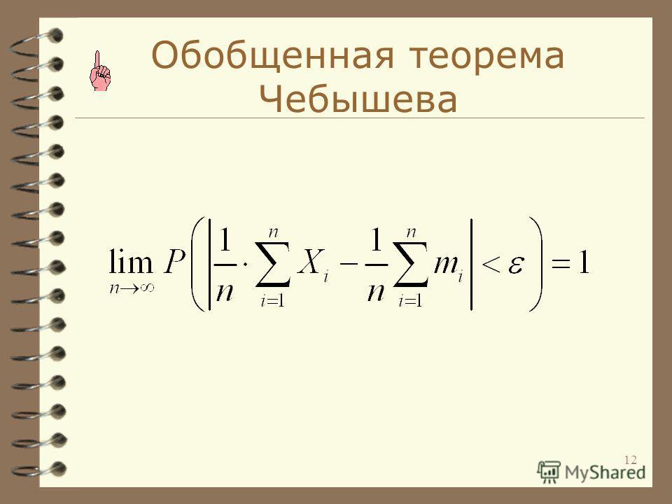 12 Обобщенная теорема Чебышева