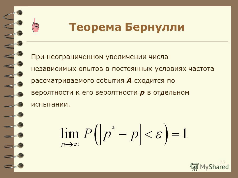 13 Теорема Бернулли При